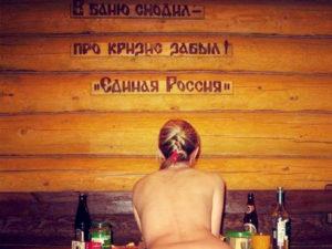 Прикольные картинки про баню