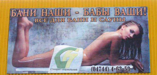 Прикольные картинки про баню на рекламных щитах