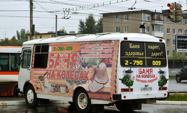 Прикольные картинки про баню на автобусах в виде рекламы