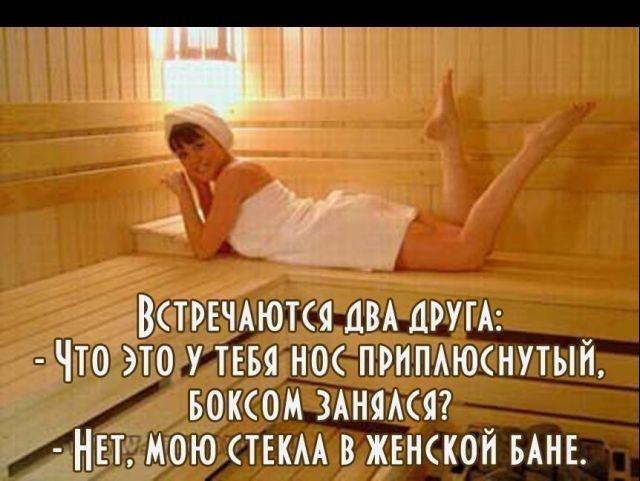 С подругой друга в бане — img 1