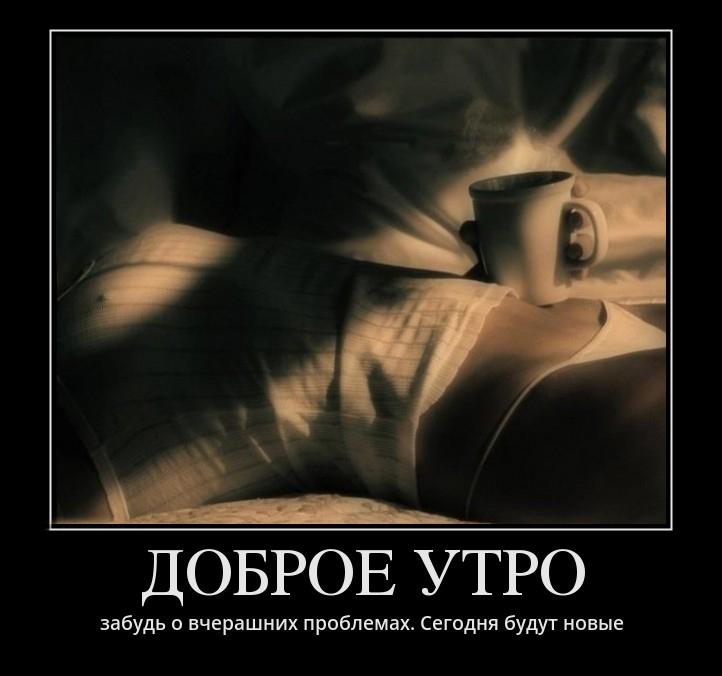 """изображение """"доброе утро"""" в постели с чашкой горячего напитка с девушкой"""