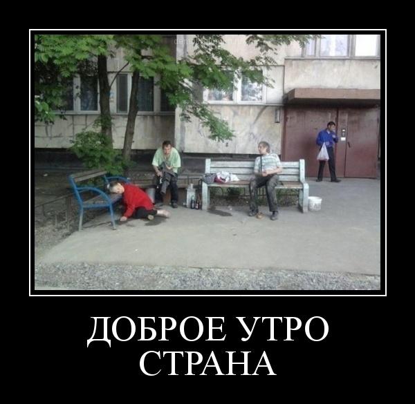 """картинка с надписью """"доброе утро страна"""", пьяные люди спят по лавочкам у подьезда"""
