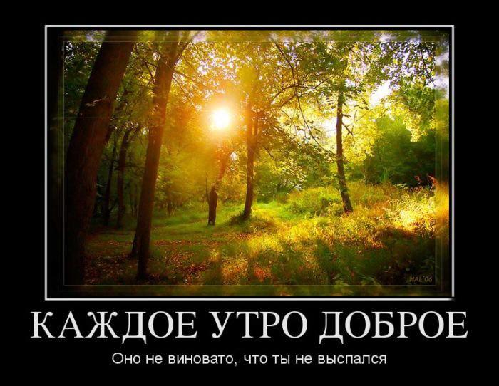 """фото картинка """"каждое утро доброе"""" красивый рассвет"""