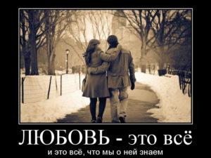 Демотиваторы про любовь (100 шт)