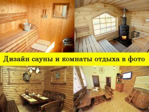 Дизайн сауны и комнаты отдыха (103 фото)
