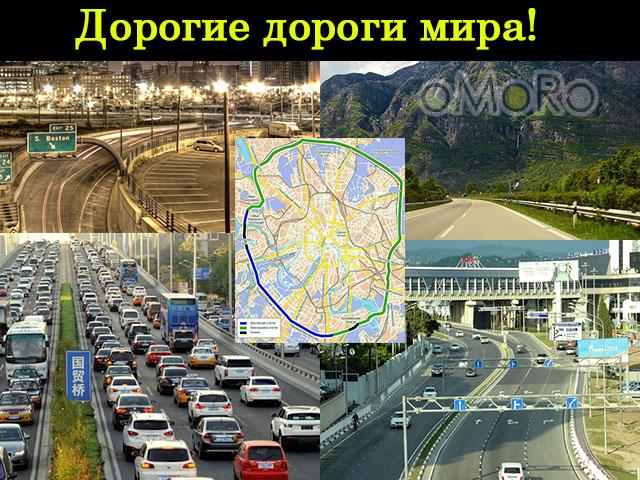 ТОП 5 самых дорогих дорог мира за всю историю
