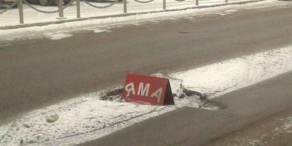 приколы про дороги с ямами