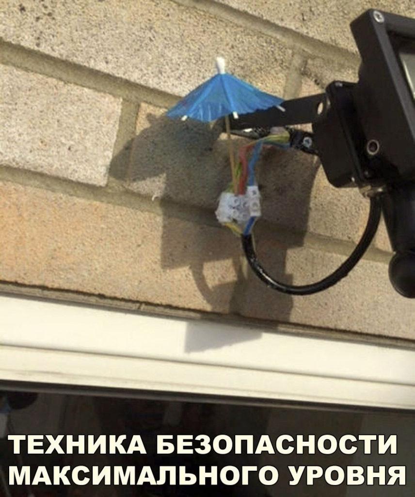 демотиваторы про электричество