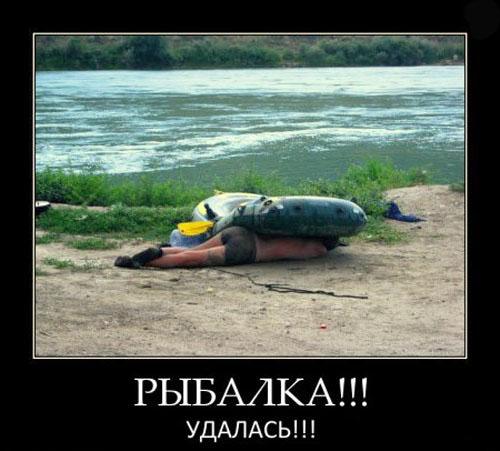 Смешные картинки про рыбалку с надписями до слез