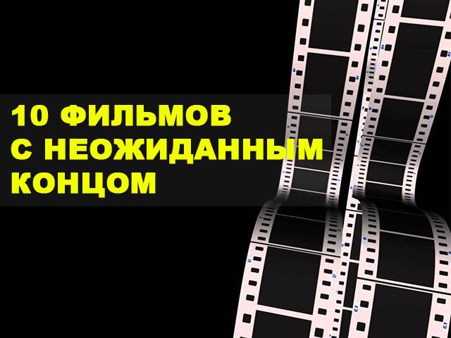 10 фильмов с неожиданным концом и интересным сюжет...