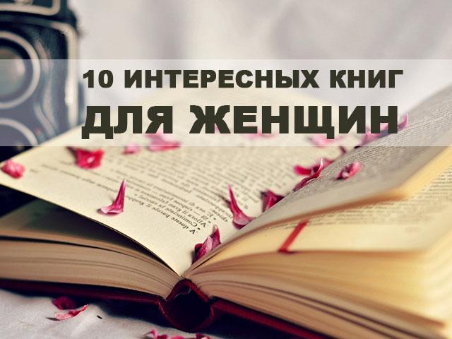 10 интересных книг для женщин, которые стоит прочи...