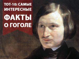 Топ-10: Самые интересные факты о Гоголе - Биографи...
