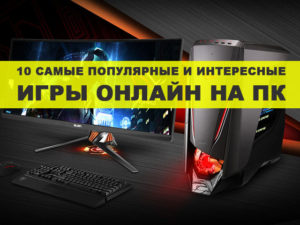 10 Самые популярные и интересные игры Онлайн на ПК