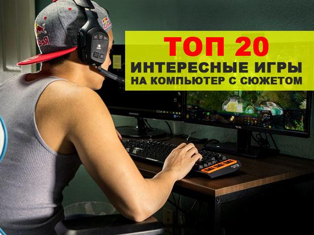 ТОП 20: Интересные игры на Компьютер (ПК) с сюжето...