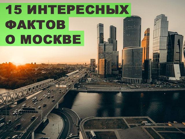 15 интересных фактов о Москве