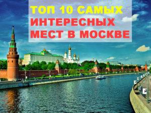 10 самых интересных мест в Москве, которые стоит п...