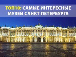 Топ 10: Самые интересные музеи Санкт-Петербурга