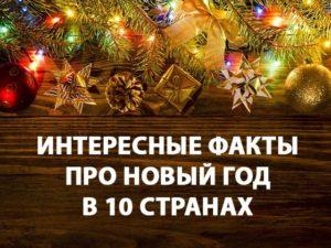Интересные факты про Новый год в 10 разных странах