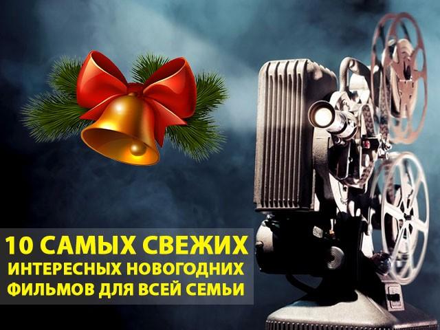 Новогодние фильмы для всей семьи (ТОП 10) смотреть...