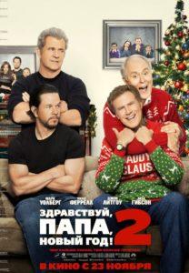 Новогодние фильмы для всей семьи - комедия