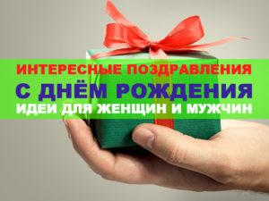 Интересные поздравления с Днем рождения: идеи для ...