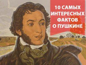 10 Самых интересных фактов о Пушкине: Жизнь, Биогр...