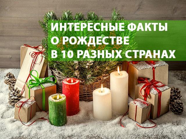 Самые интересные факты о рождестве в 10 разных стр...