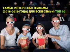 Самые интересные фильмы (2018-2019 года) для всей ...
