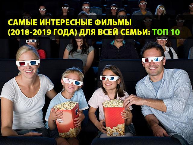 Самые интересные фильмы для всей семьи (2018-2019 ...