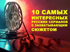 10 Самых интересных сериалов с захватывающим сюжет...