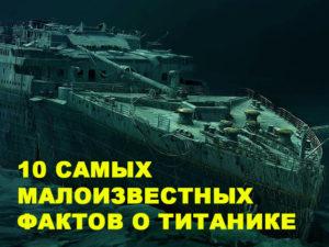 10 самых малоизвестных фактов о Титанике