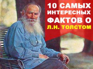 10 самых интересных фактов о Л.Н. Толстом: жизнь, ...