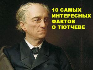 10 Самых интересных фактов о Тютчеве: Жизнь, Биогр...