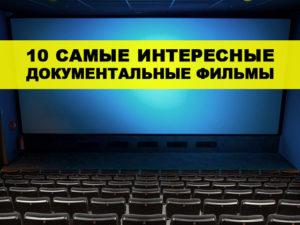 10 самые интересные документальные фильмы