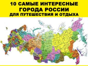 10 Самые интересные города России для путешествия ...