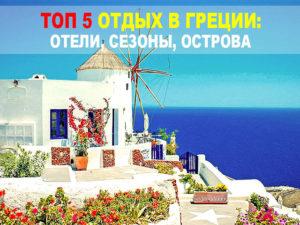 Топ 5 отдых в Греции: Отели, Сезоны, Острова