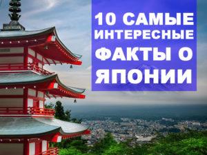 10 Самые интересные факты о стране Японии