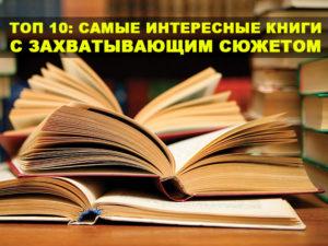 ТОП 10: Самые интересные книги с захватывающим сюж...
