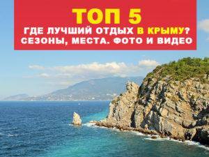 Топ 5: Где лучший отдых в Крыму? Сезоны, Места. Фо...