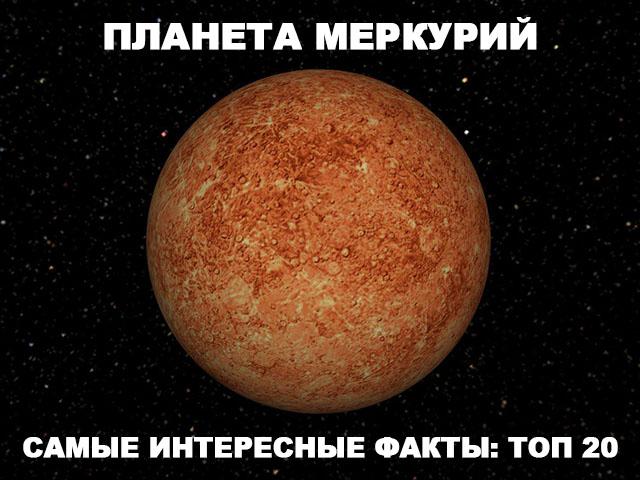 Планета Меркурий самые интересные факты: ТОП 20