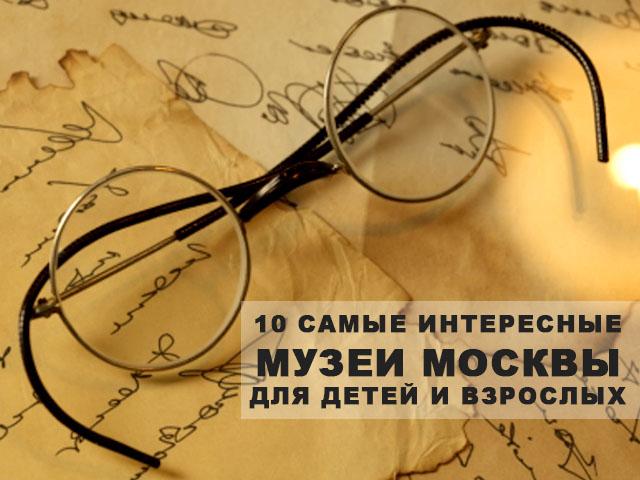 10 Самые интересные музеи Москвы: для детей и взро...