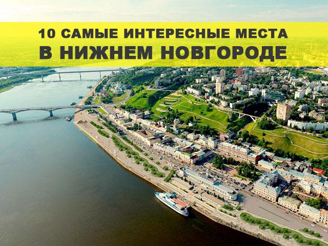 10 Самые интересные места в Нижнем Новгороде
