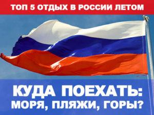 ТОП 5 Отдых в россии летом, куда поехать: Моря, Пл...