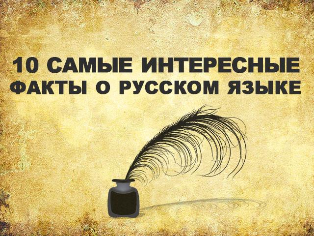 10 Самые интересные факты о Русском языке