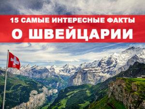 15 Самые интересные факты о Швейцарии