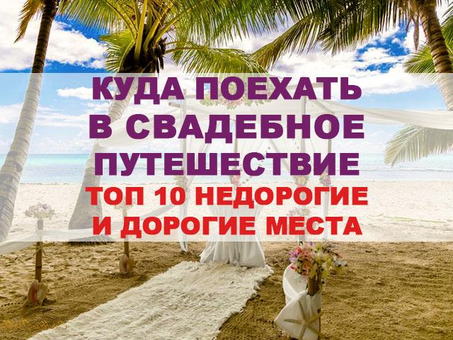 Куда поехать в свадебное путешествие: ТОП 10 Недор...