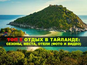 Топ 5 отдых в Таиланде: Сезоны, Места, Отели (Фото...