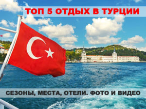 Топ 5 Отдых в Турции: Сезоны, Места, Отели. Фото и...
