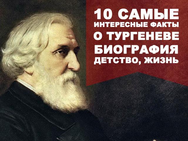 10 самые интересные факты о Тургеневе, кратко: Жиз...