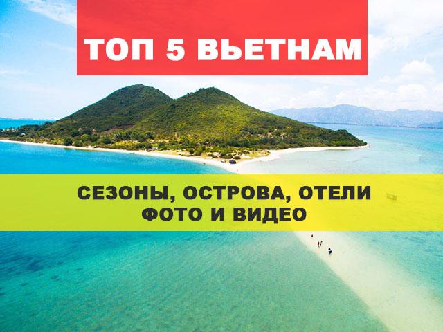 Топ 5 Вьетнам: Сезоны, Острова, Отели. Фото и Виде...